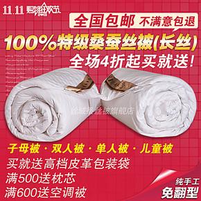 蚕丝被100 桑蚕丝 特级被子母被芯冬被加厚双人桐乡正品特价包邮