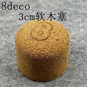 8deco烟斗配件 除烟灰专用 3cm软木塞 磕烟灰 置于烟灰缸内