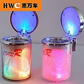 车载烟灰缸 汽车LED烟灰缸架 创意 挂式 空调口 夜光 办公室家具