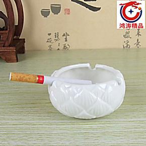 鸿涛精品 迷你烟灰缸 陶瓷白瓷 莲花玉瓷 小型烟灰缸 特价换好评