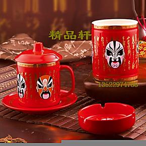 中国红瓷 水杯+笔筒+烟灰缸(脸谱)又名中国红