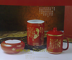 中国红瓷 水杯+笔筒+烟灰缸和瓷品牌/毛主席领袖风采