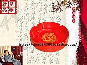 工艺品 商务礼品 摆件 会议 庆典 促俏品 中国红 红瓷 烟灰缸
