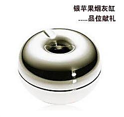 丹麦银苹果 不锈钢 苹果烟灰缸/烟盅 (银) 男人礼品 时尚烟缸