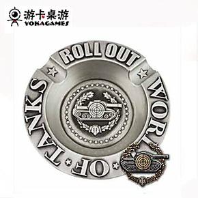 【游卡桌游】坦克世界 重金属合金烟灰缸 战争宝藏首发 限量现货