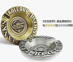 皇冠店兵人八脚 TOPOP 坦克世界 重金属烟灰缸 双色 现货