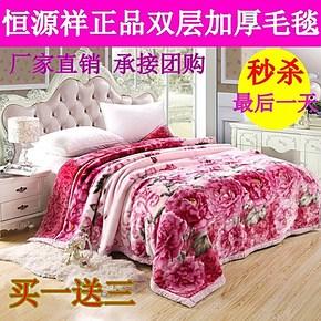 恒源祥正品 双层加厚拉舍尔毛毯冬用单人双人毯子绒毯子特价包邮