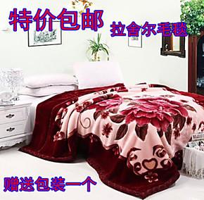 特价包邮 超细柔毛毯 拉舍尔毛毯 加厚毯 羊毛毯冬用盖毯 婚庆毯