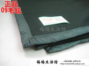 ★梅梅★配发品正品09毛毯/空调毛毯/抗静电/野营毛毯/羊毛毯