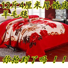 品味罗莱家纺羊毛毯婚庆大红毛毯加厚秋冬盖毯拉舍尔毛毯床上用品