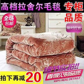 新光毛毯超柔加厚双层保暖拉舍尔冬用厚毯子专柜品质结婚庆毯包邮