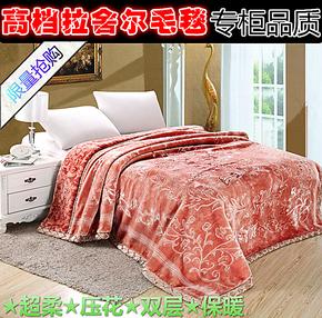 新光毛毯超柔加厚双层保暖拉舍尔冬用厚毯子专柜品质特价包邮