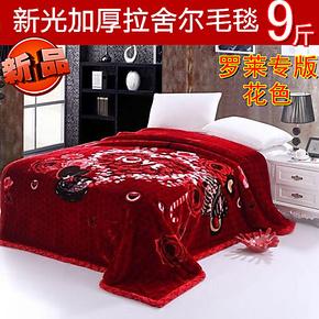 新光加厚拉舍尔毛毯 盖毯 婚庆毯子 保暖毛毯 罗莱毛毯同款9斤
