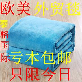 法莱绒毛毯批发法兰绒加厚休闲毯子毛巾被纯色珊瑚绒毯子特价包邮