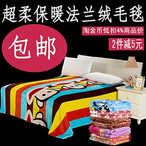 红颜至爱 休闲珊瑚绒毯子床单毛毯法兰绒毯法莱绒毛毯 特价包邮