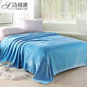 诗飞雅 床上用品加厚升级版珊瑚绒毯子法兰绒法莱绒毛毯床单特价