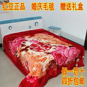 婚庆必备 红豆正品亚克力拉舍尔毛毯 双层加厚双人毯子 4折包邮
