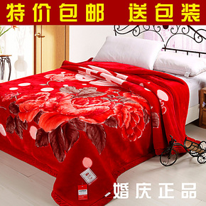 红豆亚克力双人毛毯拉舍尔加厚婚庆双层毯专柜正品清仓特价
