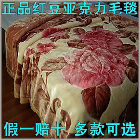 包邮 正品红豆亚克力毛毯180cm*220cm 3公斤 红豆拉舍尔精品童毯