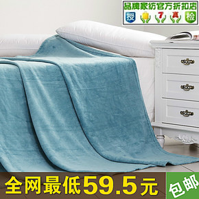 维科家纺兴洋毛毯 素色珊瑚绒毯春秋毯子空调毯午睡毯 特价包邮