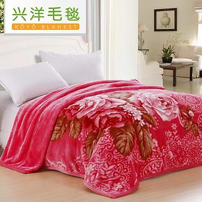 【正品爆款】兴洋毛毯高档拉舍尔加厚婚庆毯 200*230cm