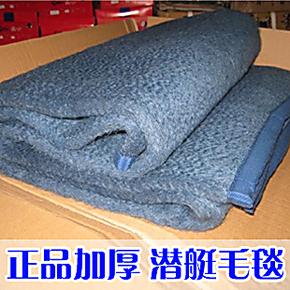 正品保证 蓝色潜艇毛毯保暖纯毛毛毯 垫子 加厚纯羊毛毯