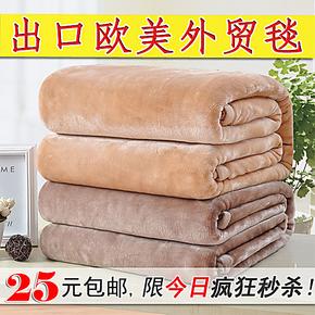 毛毯 加厚 法兰绒毯 纯色珊瑚绒毯子 秋冬用办公室盖毯单双人床单