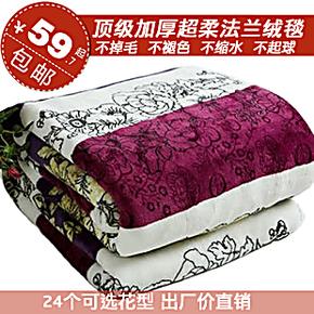 珊瑚绒毯子法兰绒毛毯双人冬季加厚毛巾被午睡空调毯床单被单盖毯