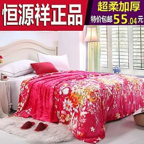 2013恒源祥专柜正品 法兰绒毛毯珊瑚绒毯子双人加厚床单特价包邮