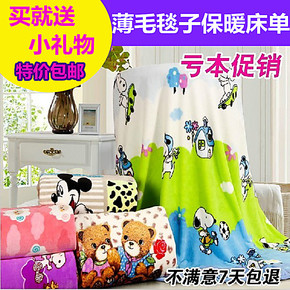 恒源祥家纺法莱绒毯子珊瑚绒毛毯午休保暖加厚床单儿童毯特价包邮