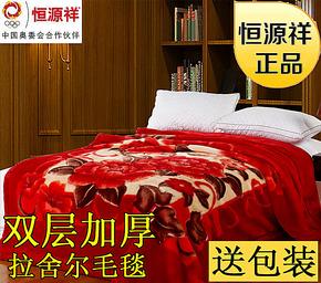 恒源祥正品 秋冬季双层加厚 超柔婚庆拉舍尔毛毯 单人双人毯 特价