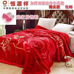 恒源祥拉舍尔毛毯正品加厚 婚庆双层毛毯剪花绒毯珊瑚绒毯子 包邮