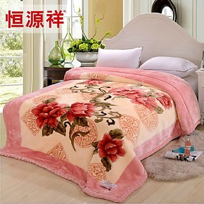 恒源祥 春秋冬季加厚保暖超柔拉舍尔毛毯子正品双层立体剪花特价
