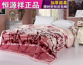 5折促销 恒源祥正品加厚双层拉舍尔毛毯 立体剪花绒毯 毯子 包邮