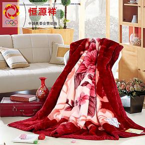 恒源祥家纺正品 拉舍尔毛毯子婚庆豪华冬用超柔加厚双层毛毯绒毯