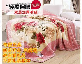 带防伪码恒源祥正品婚庆双层拉舍尔毛毯绒毯子单人学生毯特价包邮