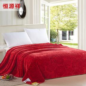 新品恒源祥家纺 时尚盖毯冬季加厚毛毯 单双层保暖婚庆毯子