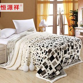 恒源祥家纺 拉舍尔毛毯加厚 毯子床单秋冬保暖绒毯懒人毯特价包邮