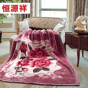 恒源祥家纺 超柔工艺拉舍尔毛毯子3.2kg 床上用品 正品特价包邮