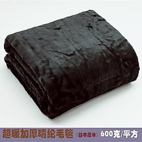 外贸超柔晴纶冬用毛毯/加厚拉舍尔毯子/黑色/外贸特价包邮