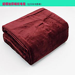 出口日本精品包邮纯色珊瑚毯毛毯加厚拉舍尔保暖 双层晴纶毯酒红