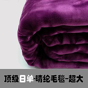2011日本精品超柔晴纶毛毯/拉舍尔毯子/加厚羊毛毯子/特价