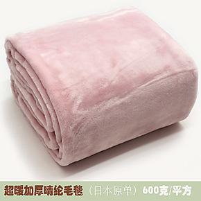 日本高档晴纶素色毛毯/床上用品拉舍尔毯子珊瑚绒毯外贸特价