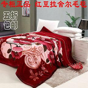 3折包邮送礼盒 正品红豆拉舍尔毛毯 加厚超柔 200*230 9.6斤
