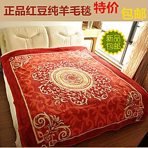 居艺家纺 红豆正品 纯羊毛毛毯 加厚高档工艺毛毯 100%羊毛 包邮