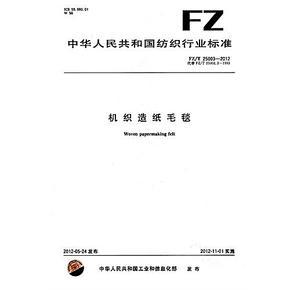 [正版]机织造纸毛毯/本社 编出版社:中国标准出版社