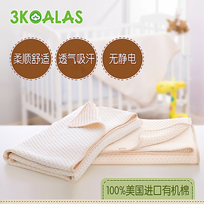 3koalas 天然有机棉 婴儿毯 新生儿毛毯 婴儿提花盖毯 四季通用