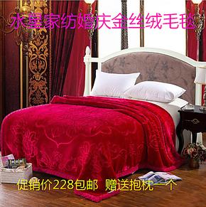 水星家纺婚庆金丝绒毛毯 拉舍尔绒加厚双层提花红色毛毯特价包邮