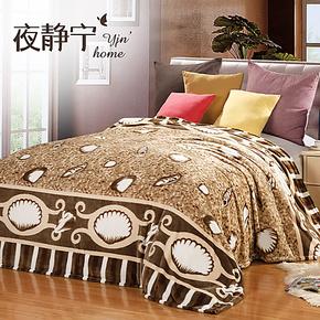 夜静宁 毛毯盖毯法兰绒毯子珊瑚绒加厚床单保暖毯 冬季双人暖身毯