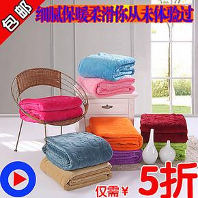 秋冬用加厚珊瑚绒舒棉绒毛毯纯色法兰绒毯单人/双人毛绒毯子床单